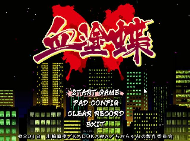 http://chiochan.jp/products/img/bd/game3.jpg
